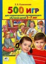 500 игр коррекционно-развивающего обучения. Дети 3-7 лет