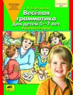 Веселая грамматика для детей 5-7 лет: рабочая тетрадь