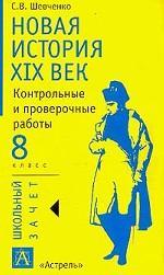 Новая история, XIX век. 8 класс