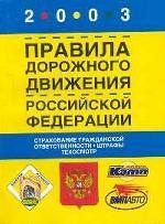 Правила дорожного движения Российской Федерации с изменениями, действующими с 1и