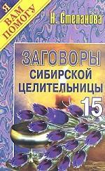 Заговоры сибирской целительницы -15