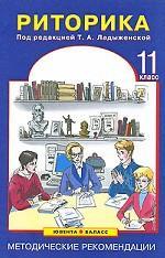 Риторика. 11 класс. Методические рекомендации