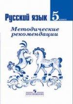 Обучение русскому языку в 5 классе