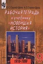 Рабочая тетрадь к учебнику `Новейшая история`. 1918-1999. 9 класс