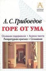 А.С. Грибоедов. Горе от ума