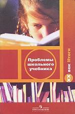 Проблемы школьного учебника. ХХ век. Итоги