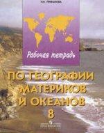 Рабочая тетрадь по географии материков и океанов для 8 класса специальных коррекционных образовательных учреждений VIII вида