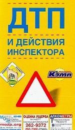 ДТП и действия инспектора
