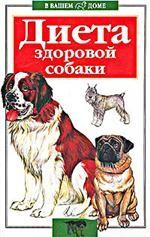 Диета здоровой собаки