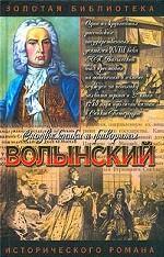 Кабинет-министр Артемий Волынский