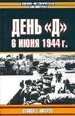 День «Д», 6 июня 1944 г