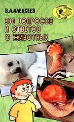 300 вопросов и ответов о животных