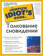 Справочное пособие по аптечной технологии лекарств Д. Н. Синев, Л. Г. Марченко, Т. Д. Синева