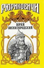 Юрий Звенигородский. Племянник дяде не отец
