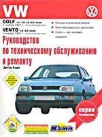 VW Golf. 91-97. Рабочий объем двигателя 1, 4-/1, 6/ 1, 8-/ 2, 0 л. Бензиновый двигатель