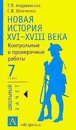 Новая история: XVI-XVIII вв. 7 класс
