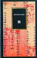 Дао-Дэ Цзин