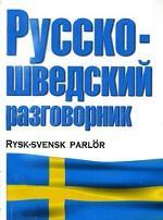 Русско-шведский разговорник = Rysk-svensk parlor