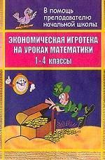 Экономическая игротека на уроках математики. 1-4 класс