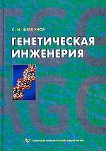 Генетическая инженерия: учебное пособие