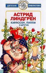 Карлссон, Пиппи и другие