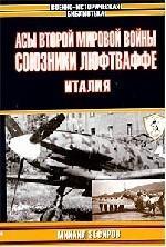 Асы Второй мировой войны. Союзники Люфтваффе. Италия
