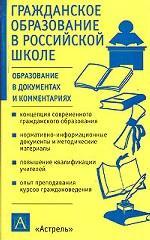 Гражданское образование в российской школе
