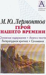 М.Ю. Лермонтов. Герой нашего времени