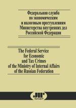 Федеральная служба по экономическим и налоговым преступлениям Министерства внутренних дел РФ