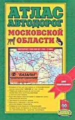 Атлас автодорог Московской области для охотников