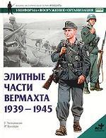 Элитные части вермахта, 1939-1945