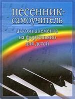 Песенник-самоучитель аккомпанемента на фортепьяно для детей