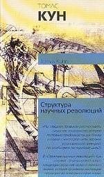 Структура научных революций: Сборник
