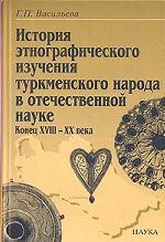 История этнографического изучения туркменского народа в отечественной науке (конец ХVIII - XX века)