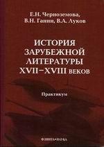 История зарубежной литературы XVII-XVIII веков