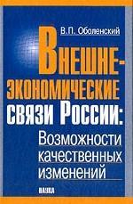 Внешнеэкономические связи России: Возможности качественных изменений