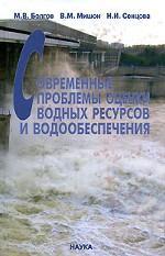 Современные проблемы оценки водных ресурсов и водообеспечения