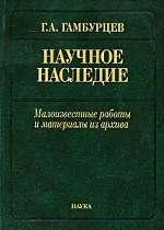 Научное наследие: малоизвестные работы и материалы из архива