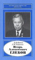 Игорь Алексеевич Глебов