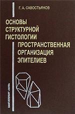 Основы структурной гистологии. Пространственная организация эпителиев