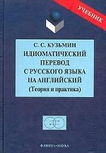 Идиоматический перевод с русского языка на английский.Теория и практика : учебник