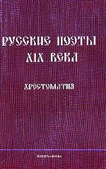Русские поэты XIX в.: Хрестоматия (сост. Кременцов Л.П.)