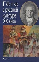 Гёте в русской культуре ХХ века