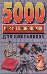 5000 игр и головоломок