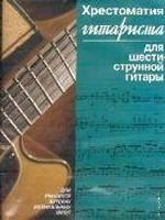 Хрестоматия гитариста. Для шестиструнной гитары. 3 класс