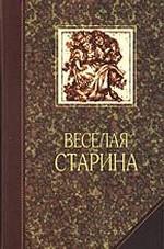 Веселая старина: об увеселениях Русского двора при ПетреI. О первых балах в России
