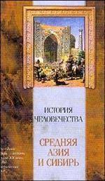 История человечества. Средняя Азия и Сибирь