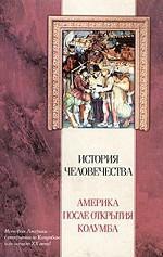 История человечества. Америка после открытия Колумба