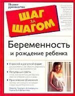 Беременность и рождение ребенка