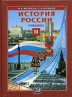 История России XX - начало XXI вв, 11 класс